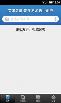 金融术语英语词典 海词出品 screenshot 3