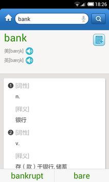 金融术语英语词典 海词出品 screenshot 4
