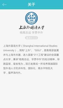 i上外 screenshot 1