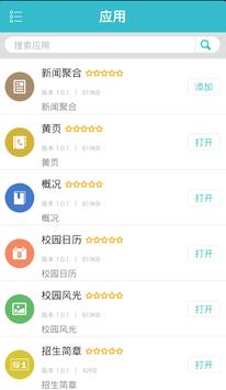 i上外 screenshot 2