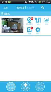 E-View screenshot 1