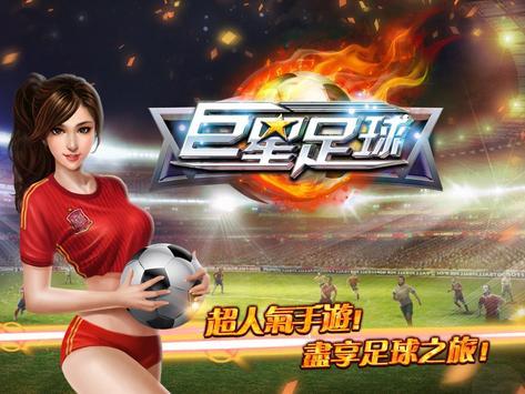 巨星足球 poster