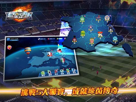 巨星足球 apk screenshot