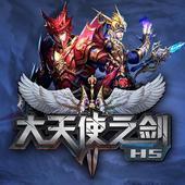 大天使之剑H5 icon