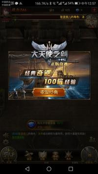 大天使之剑H5 screenshot 2
