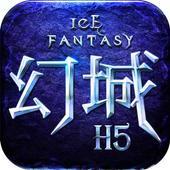 幻城 icon