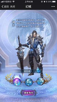 幻城 screenshot 4