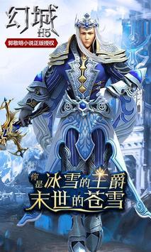 幻城 poster