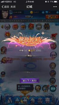 幻城 screenshot 1