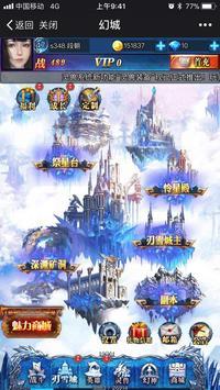 幻城 screenshot 2