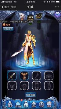 幻城 screenshot 3