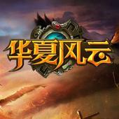 华夏风云 icon