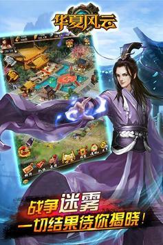 华夏风云 screenshot 4