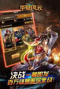 华夏风云 screenshot 5