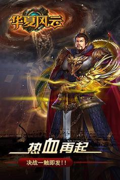 华夏风云 screenshot 6