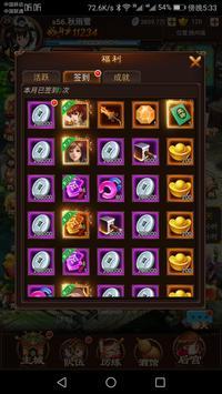 鹿鼎记 screenshot 1