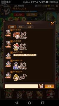 鹿鼎记 screenshot 3