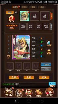 鹿鼎记 screenshot 4