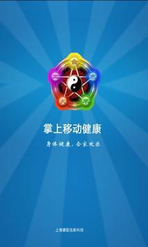 健康教育委员会 poster