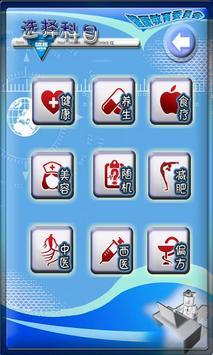健康教育委员会 screenshot 3
