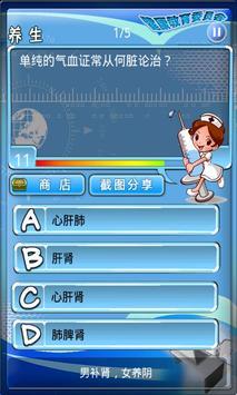 健康教育委员会 screenshot 4