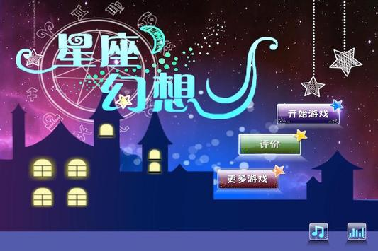 星座幻想 Horoscope poster