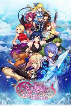 幻想姬-公测版-最具特色二次元RPG poster