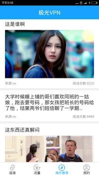 极光VPN(永久免费) screenshot 1