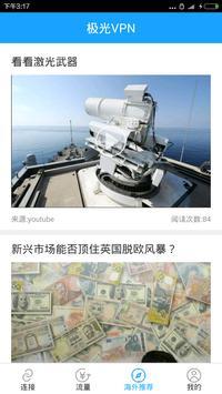 极光VPN(永久免费) screenshot 2