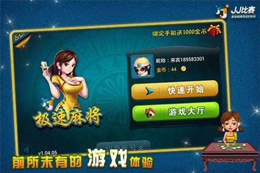 JJ二人麻将(JJ Mahjong) poster