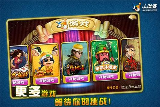 JJ二人麻将(JJ Mahjong) apk screenshot