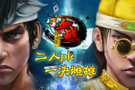 JJ血战斗地主 poster