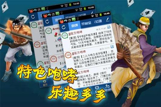 JJ血战斗地主 screenshot 3