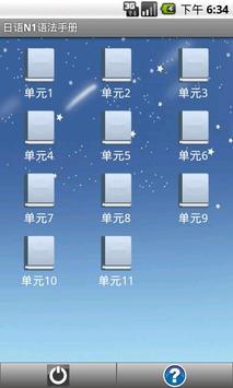 日语N1语法手册 poster