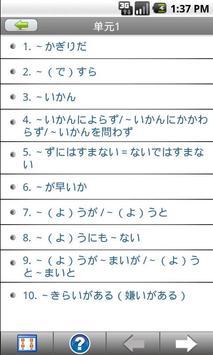 日语N1语法手册 screenshot 1