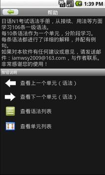 日语N1语法手册 screenshot 2