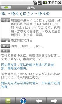 日语N1语法手册 screenshot 3