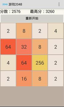 游戏2048 apk screenshot