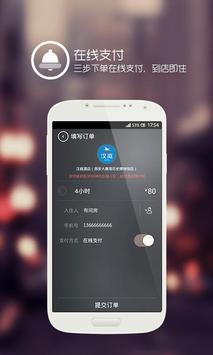 有间房 apk screenshot