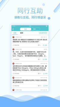 易加医医生端 screenshot 1