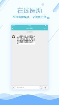 易加医医生端 screenshot 2