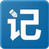 记忆盒子(日记、笔记、记事、日程类软件) icon