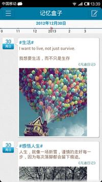 记忆盒子(日记、笔记、记事、日程类软件) screenshot 1