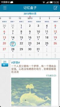 记忆盒子(日记、笔记、记事、日程类软件) screenshot 2