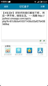 记忆盒子(日记、笔记、记事、日程类软件) screenshot 4