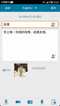 记忆盒子(日记、笔记、记事、日程类软件) screenshot 5