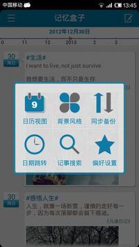 记忆盒子(日记、笔记、记事、日程类软件) screenshot 6