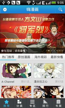 嗨漫画 apk screenshot