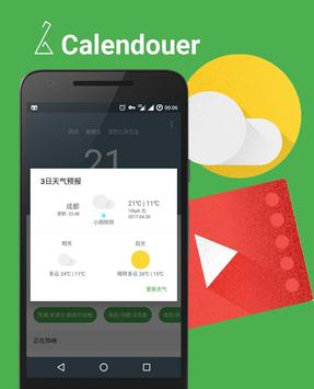 Calendouer screenshot 3