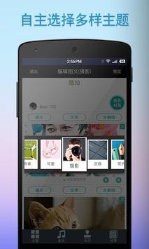 寻色 - 您的个人公众号 apk screenshot